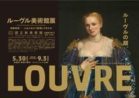 """ルーブル美術館展とコラボレーションのアフタヌーンティー♡VOL.1 - Singaporeグルメ☆"""" Ⅲ"""