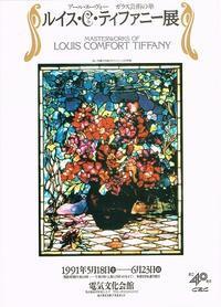 アール・ヌーヴォー ガラス芸術の華 ルイス・C・ティファニー展 - Art Museum Flyer Collection
