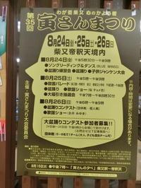 8月20日(月)寅さんまつりのお知らせ! - 柴又亀家おかみの独り言