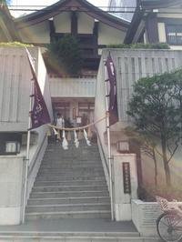 神社巡り『御朱印』出雲大社東京分祠 - (鳥撮)ハタ坊:PENTAX k-3、k-5で撮った写真を載せていきますので、ヨロシクですm(_ _)m