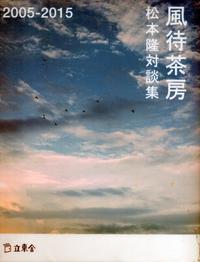 松本隆対談集 風街茶房 2005~2015 /  松本隆('17)  - Something Impressive(KYOKOⅢ)
