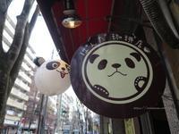 パンダ好きよ集まれ!!「ぱんだ珈琲店」 - イタリアワインのこころ