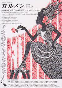 ちちぶオペラ8月19日(日) - しんちゃんの七輪陶芸、12年の日常