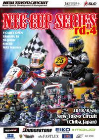 NTC CUP SERIES rd.4、公式プログラム(2018.8.26) - 新東京フォトブログ