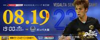 V仙台-G大阪PREVIEW - KAMMY'S HOMEPAGE:別館(予備館)