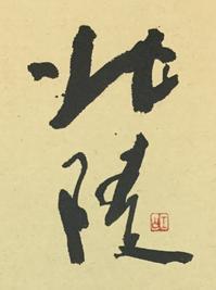 ♬はるけき雲や〜    「北」 - 筆文字・商業書道・今日の一文字・書画作品<札幌描き屋工山>