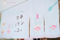 熱海プリンカフェ2nd(静岡県熱海市) - Photographie de la couleur