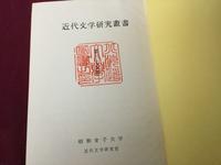 「近代文学研究叢書」 - 彩生堂備忘録