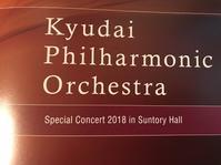 九大フィルハーモニー・オーケストラ 特別記念演奏会 2018 - しまむら・ユニクロ・ときどきGAP