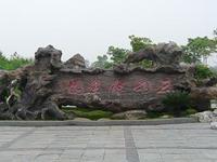 武漢赤壁に来ました - 中国探検想い出日記