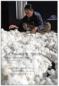 ラオス 山の布展 2018 - お手手  ・足踏みミシンと手縫いの布小物屋・