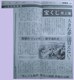 東京新聞にコメントを載せていただきました - [宝くじのプロが執筆] FUN × GO!