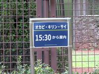 上野動物園2018年夏その4 - 動物園のど!