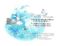 太陽と月の魔女の秘密第41回月の話by JUNGLE RAY MIZUNO - 月読暦~小泉茉莉花の月的生活~