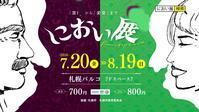 におい展 - Let's get started