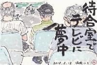 番外編   待合室 - ムッチャンの絵手紙日記