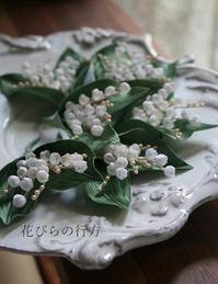 布花スズランのブローチと、夏休みが終わりました - 布の花~花びらの行方 Ⅱ