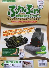 XVシート改善(´ω`) - ジェンマとおっちゃんの日記2