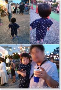近所のお祭り♪と王子、初めての箸使い( *´艸`) - 素敵な日々ログ+ la vie quotidienne +