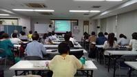 夏期講習その3 - 日本中医学院ブログ