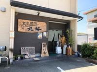 炭火焼肉丸勢ランチにガッツリ肉食ってきました!!!松阪市豊原町 - 楽食人「Shin」の遊食案内
