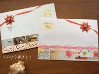8月誕生日&記念日祝いのカード - てのひら書びより