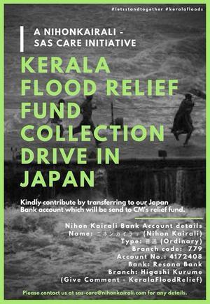 ケーララの洪水 (続) - Shakti Mandala 若山ゆりこのブログ