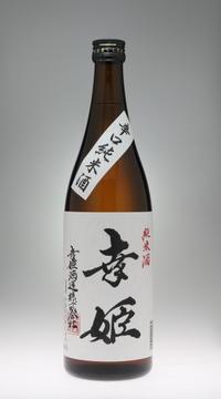 幸姫 辛口純米酒[幸姫酒造] - 一路一会のぶらり、地酒日記