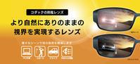眩しい光をやわらげてクッキリ見えるレンズ!  KODAK NEO CONTRAST メガネのノハラ 京都ファミリー店 - メガネのノハラ 京都ファミリー店 staffblog@nohara