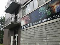 国立天文台 - つれづれ日記