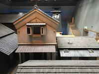 深川江戸資料館 - 体温を感じる家づくり