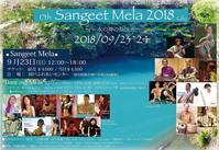 <更新・プログラム>サンギートメーラ2018 in 洞戸17th Sangeet Mela 2018 - インド舞踊バラタナティヤム 巽(たつみ)家の毎日がイベント
