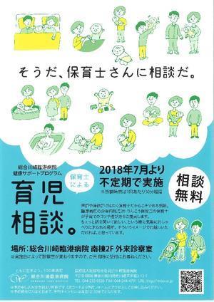 臨港病院保育士による育児相談会 - 川崎ふたば幼稚園ブログ