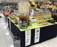 博多大丸 催事出店中8月22日まで - 【飴屋通信】 京都の飴工房「岩井製菓」のブログ
