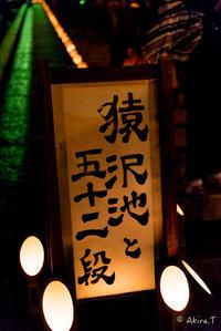 なら燈花会 2018 -2- - ◆Akira's Candid Photography