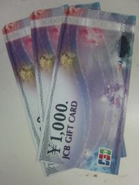 香川県でJCBギフトカードの買取なら大吉高松店 - 大吉高松店-店長ブログ