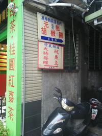 福州元祖胡椒餅@MRT龍山寺 - いつの間にか20年