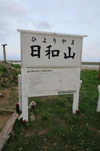 ■日本一低い山・日和山(宮城県)その2 - ポンチハンター2.0