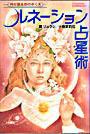 ルネーション占星術と聖伝ルナ・タロット - 月読暦~小泉茉莉花の月的生活~