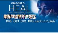 映画  HEAL  奇跡の治癒力  仙台上映会は11月4日 - すでにあたらしい世界へ☆もんもく日記2