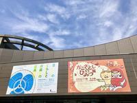 かこさとしのひみつ展(川崎市市民ミュージアム) - ろーりんぐ ☆ らいふ