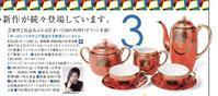 オールドノリタケで演出する秋色ティータイム(天神岩田屋) - Table & Styling blog