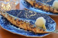 今年お初の秋刀魚 - まほろば日記