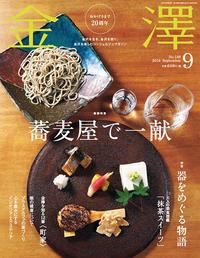 雑誌 月刊『金澤』 10月号に掲載していただきました。 - 豆月のまめ日和