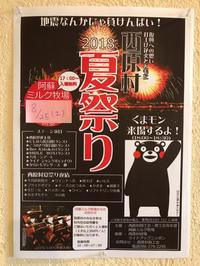 延期になった西原村夏祭り、25日土曜開催(^。^) - 阿蘇西原村カレー専門店 chang- PLANT ~style zero~