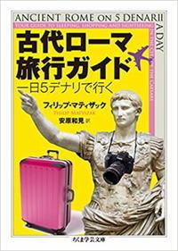 「1日5デナリで行く古代ローマ旅行ガイド」で古代ローマの旅へ - カマクラ ときどき イタリア