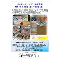 ✨バーモントソープお... - Vermont Soap Japan  (バーモントソープ ジャパン)