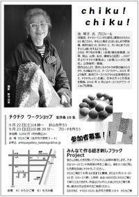 9/21-25 金沢市大野町で展覧会する件 - にいがた銀花+チクチクちく針仕事の会 niigata ginka+Association of chiku-chiku needle work