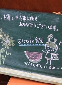 鴻巣市の63(ロミ)カフェさんでランチ - ゆきなそう  猫とガーデニングの日記