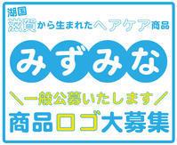みずみな滋賀県プライベートブランドロゴ公募 - Hirose-Beetle
